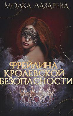 Молка Лазарева - Фрейлина королевской безопасности