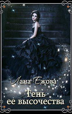 Лана Ежова - Тень ее высочества