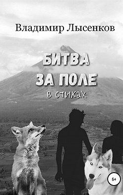 Владимир Лысенков - Битва за поле в стихах