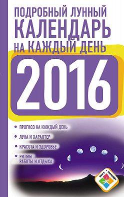 Нина Виноградова - Подробный лунный календарь на каждый день на 2016 год