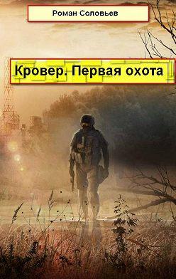 Роман Соловьев - Кровер. Первая охота