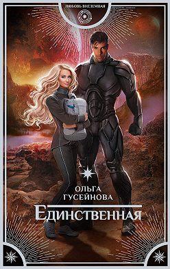 Ольга Гусейнова - Единственная