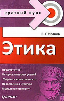 Владимир Иванов - Этика. Краткий курс