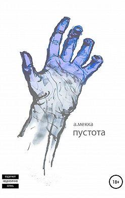 Алексей Мекка - Пустота