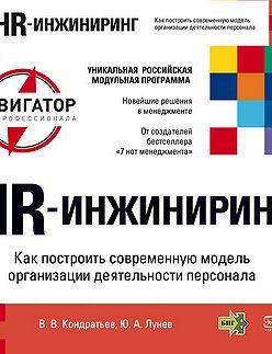 Вячеслав Кондратьев - HR-инжиниринг