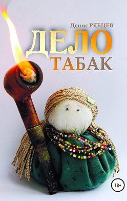 Денис Рябцев - Дело табак