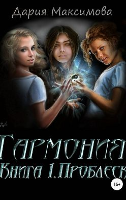 Дария Максимова - Гармония. Книга 1. Проблеск