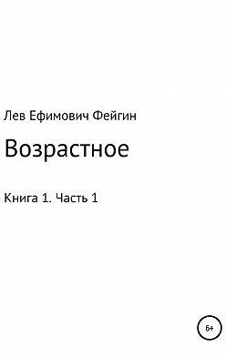 Лев Фейгин - Возрастное. Книга 1. Часть 1