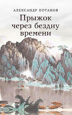 Александр Потапов - Прыжок через бездну времени