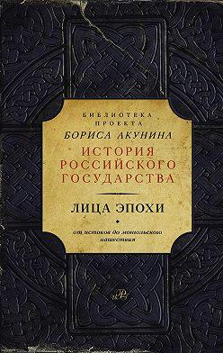 Николай Костомаров - Лица эпохи. От истоков до монгольского нашествия (сборник)