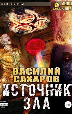 Василий Сахаров - Источник зла