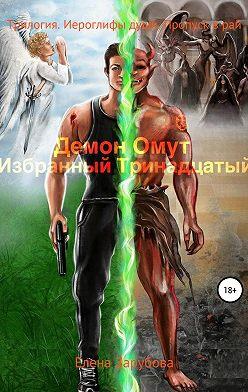 Елена Зарубова - Демон Омут. Трилогия