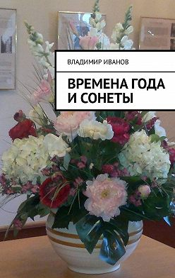Владимир Иванов - Времена года и сонеты