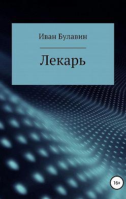 Иван Булавин - Лекарь