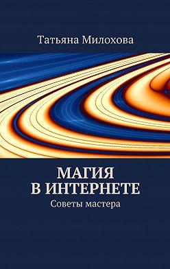 Татьяна Милохова - Магия в интернете
