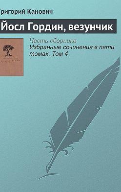 Григорий Канович - Йосл Гордин, везунчик