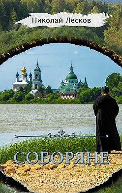Николай Лесков - Соборяне (сборник)