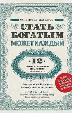 Саидмурод Давлатов - Стать богатым может каждый