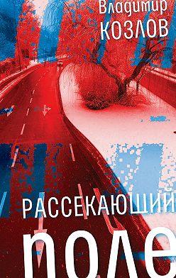 Владимир Козлов - Рассекающий поле
