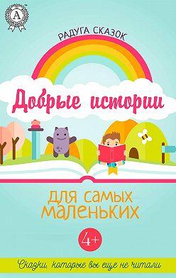 Сборник - Добрые истории для самых маленьких