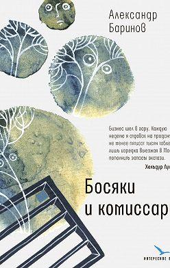 Александр Баринов - Босяки и комиссары