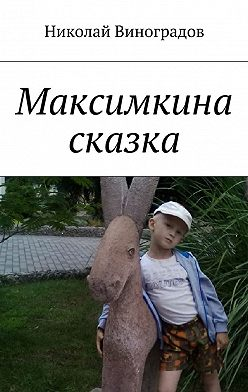 Николай Виноградов - Максимкина сказка