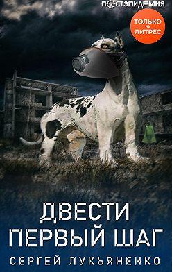 Сергей Лукьяненко - Двести первый шаг