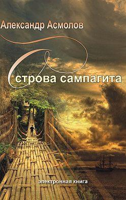 Александр Асмолов - Острова сампагита (сборник)