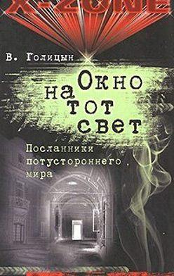 Виктор Голицын - Окно на тот свет. Посланники потустороннего мира