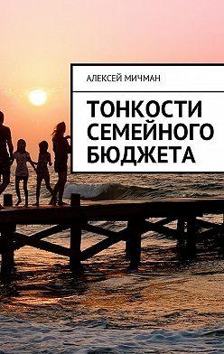 Алексей Мичман - Тонкости семейного бюджета