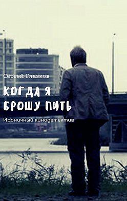 Сергей Глазков - Когда я брошупить. Ироничный кинодетектив
