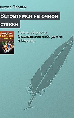 Виктор Пронин - Встретимся на очной ставке