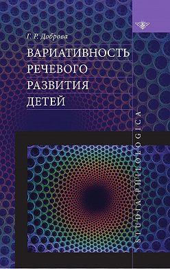 Галина Доброва - Вариативность речевого развития детей