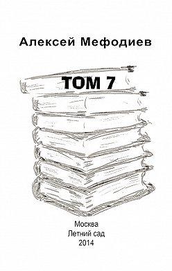 Алексей Мефодиев - Том 7 (сборник)