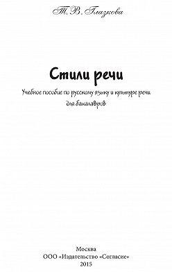 Татьяна Глазкова - Стили речи. Учебное пособие для бакалавров
