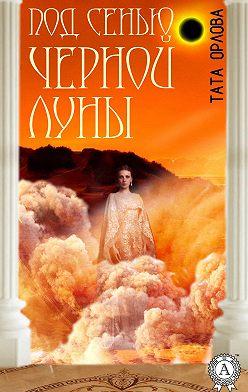 Тата Орлова - Под сенью черной луны