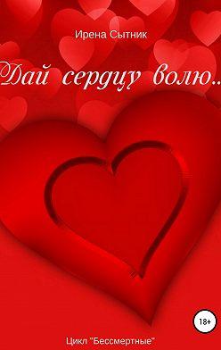 Ирена Сытник - Дай сердцу волю…