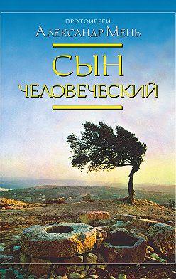 Александр Мень - Сын Человеческий