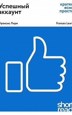 Фрэнсис Лири - Успешный аккаунт: кратко, ясно, просто