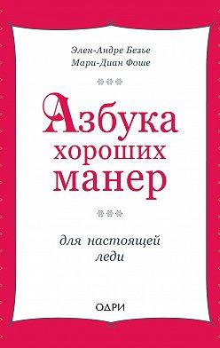 Элен Безье - Азбука хороших манер для настоящей леди