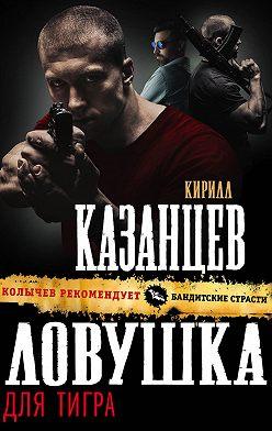 Кирилл Казанцев - Ловушка для тигра