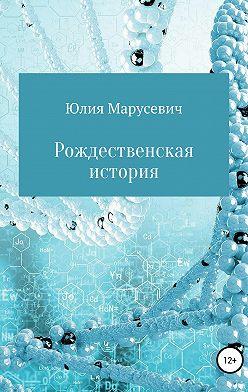 Юлия Марусевич - Рождественская история