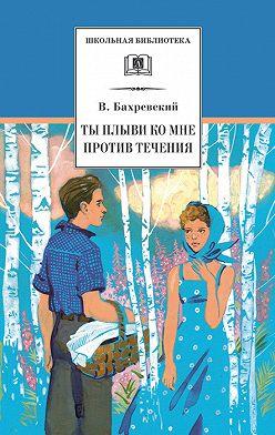 Владислав Бахревский - Ты плыви ко мне против течения (сборник)