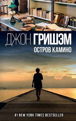 Джон Гришэм - Остров Камино