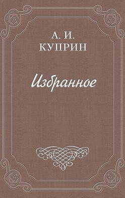 Александр Куприн - Купол св. Исаакия Далматского