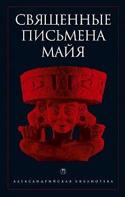 Антология - Священные письмена майя