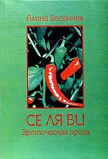 Алина Весенняя - Се ля ви: эротическая проза (сборник)