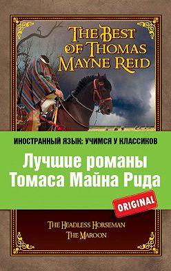 Томас Майн Рид - Лучшие романы Томаса Майна Рида / The Best of Thomas Mayne Reid