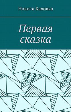 Никита Каховка - Первая сказка