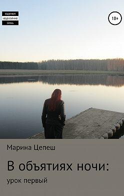 Марина Цепеш - В объятиях ночи: урок первый